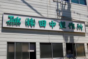 株式会社田中製作所様